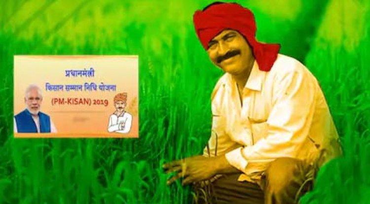 kisan samman nidhi: इंतजार में 25 लाख किसान