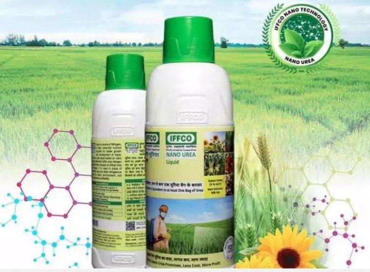 IFFCO ने शुरू किया नैनो तरल यूरिया का उत्पादन, उत्तर प्रदेश तथा गुजरात राज्य के किसानों को मिलेगी पहली खेप